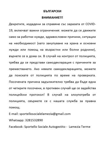 06 - bulgaro